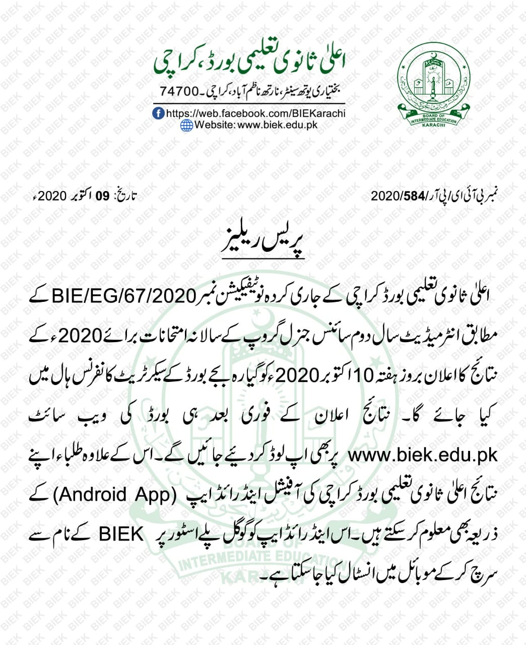 BIEK Karachi HSSC-II Science General Group Result 2020