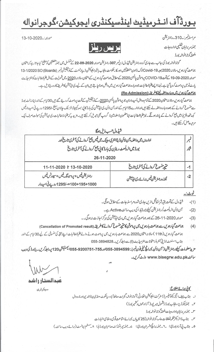 BISE Gujranwala Re-Admission Schedule in Class XI 2020