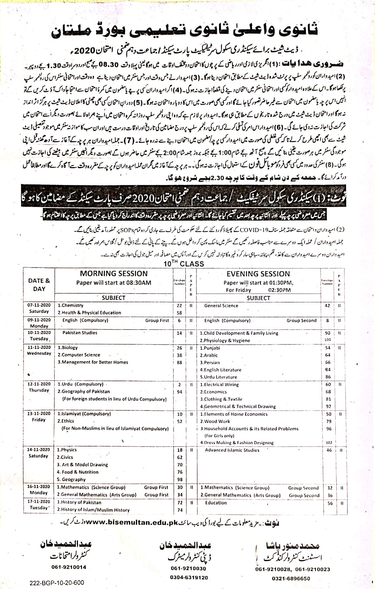 BISE Multan SSC Part-II Date Sheet Supplementary Exam 2020