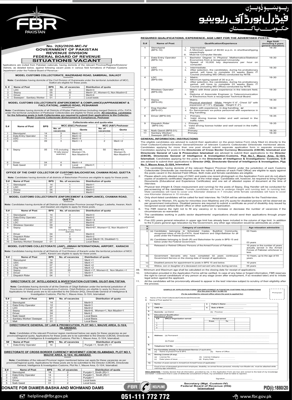 Federal Board of Revenue (FBR) Jobs October 2020