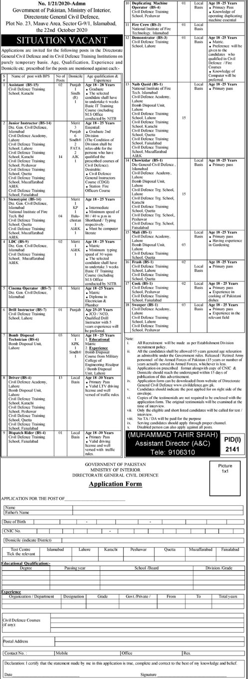 Ministry of Interior Jobs Oct 2020 Directorate General Civil Defence