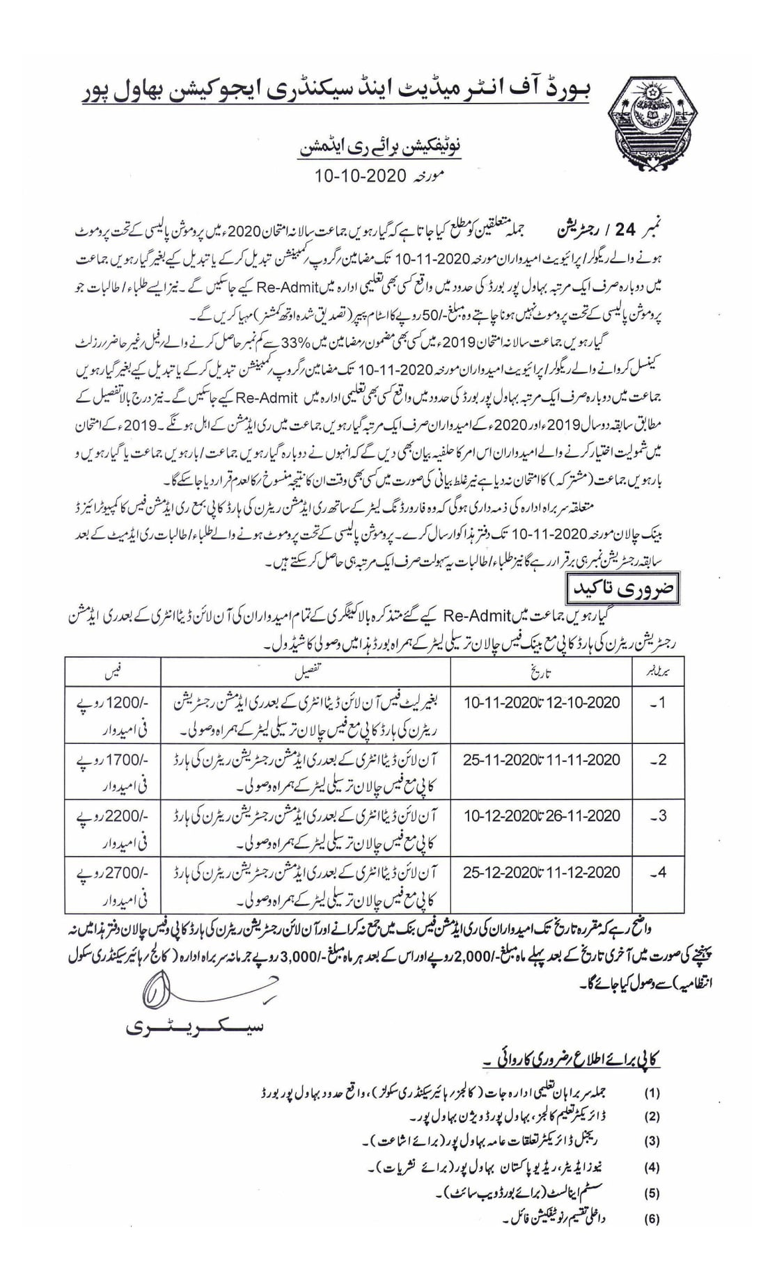 Notification of Re-Admission of Class XI Students BISE Bahawalpur