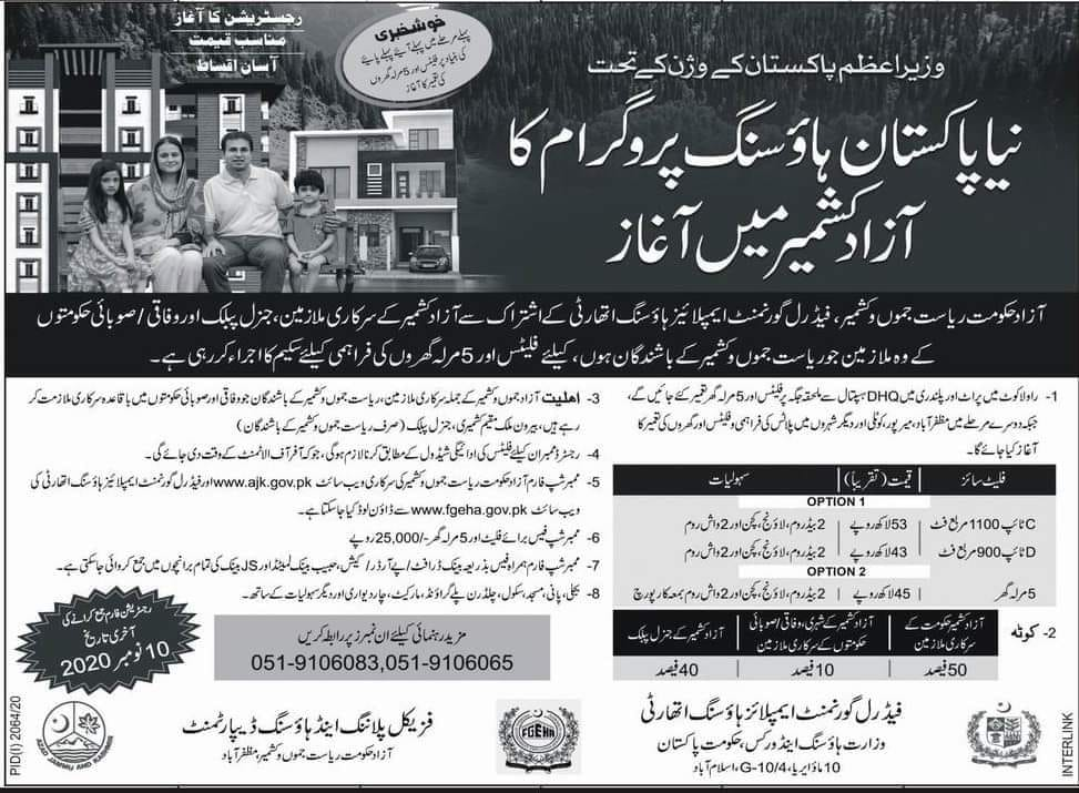 On Suitable and Easy Installments Houses for AJK Employees and Residents