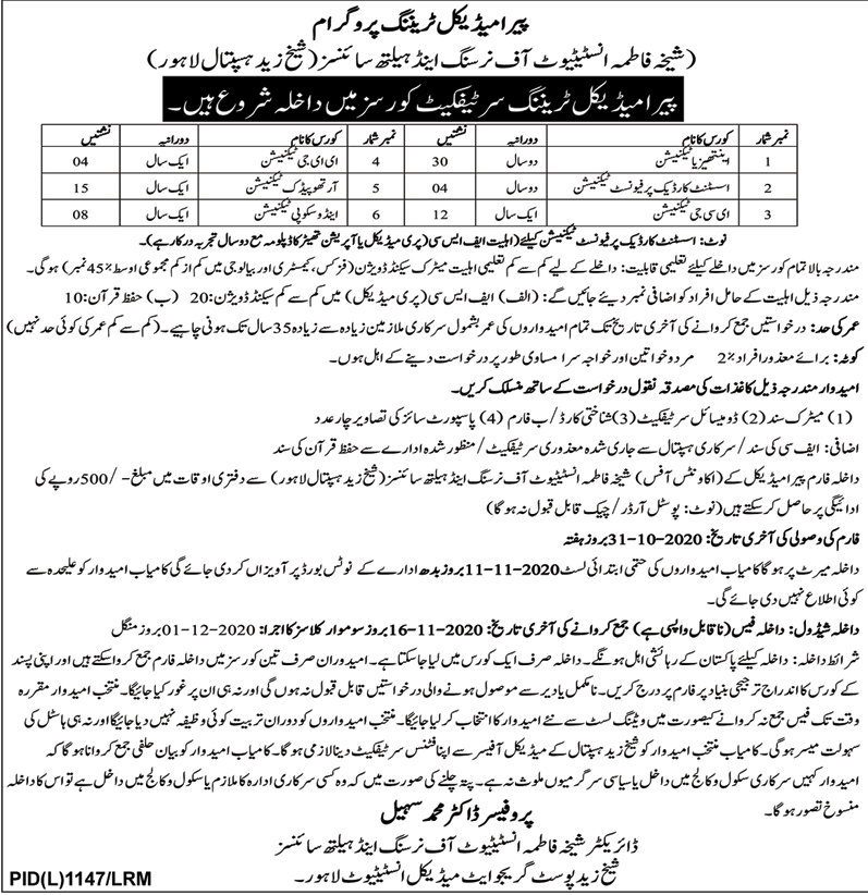 Para Medical Training Certificate Course Program Sheikh Zaid Hospital Lahore