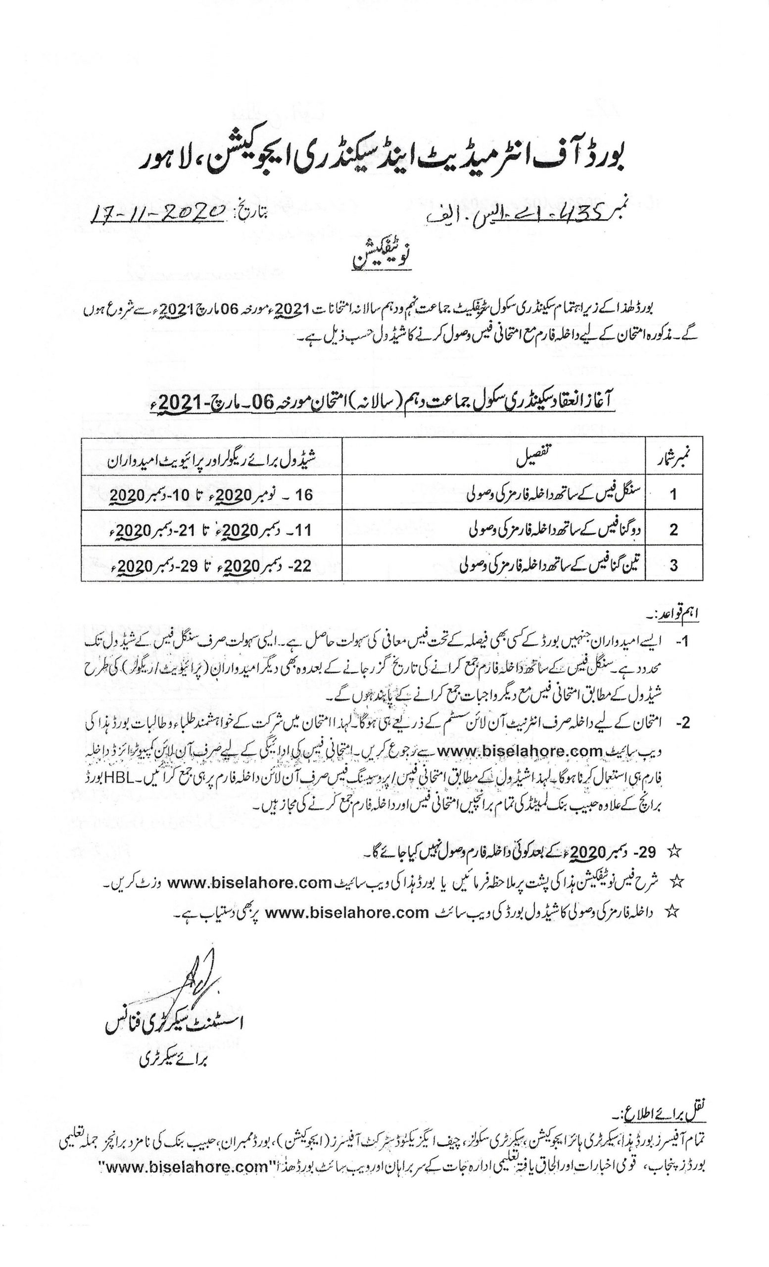 Fee Rates Lahore Board