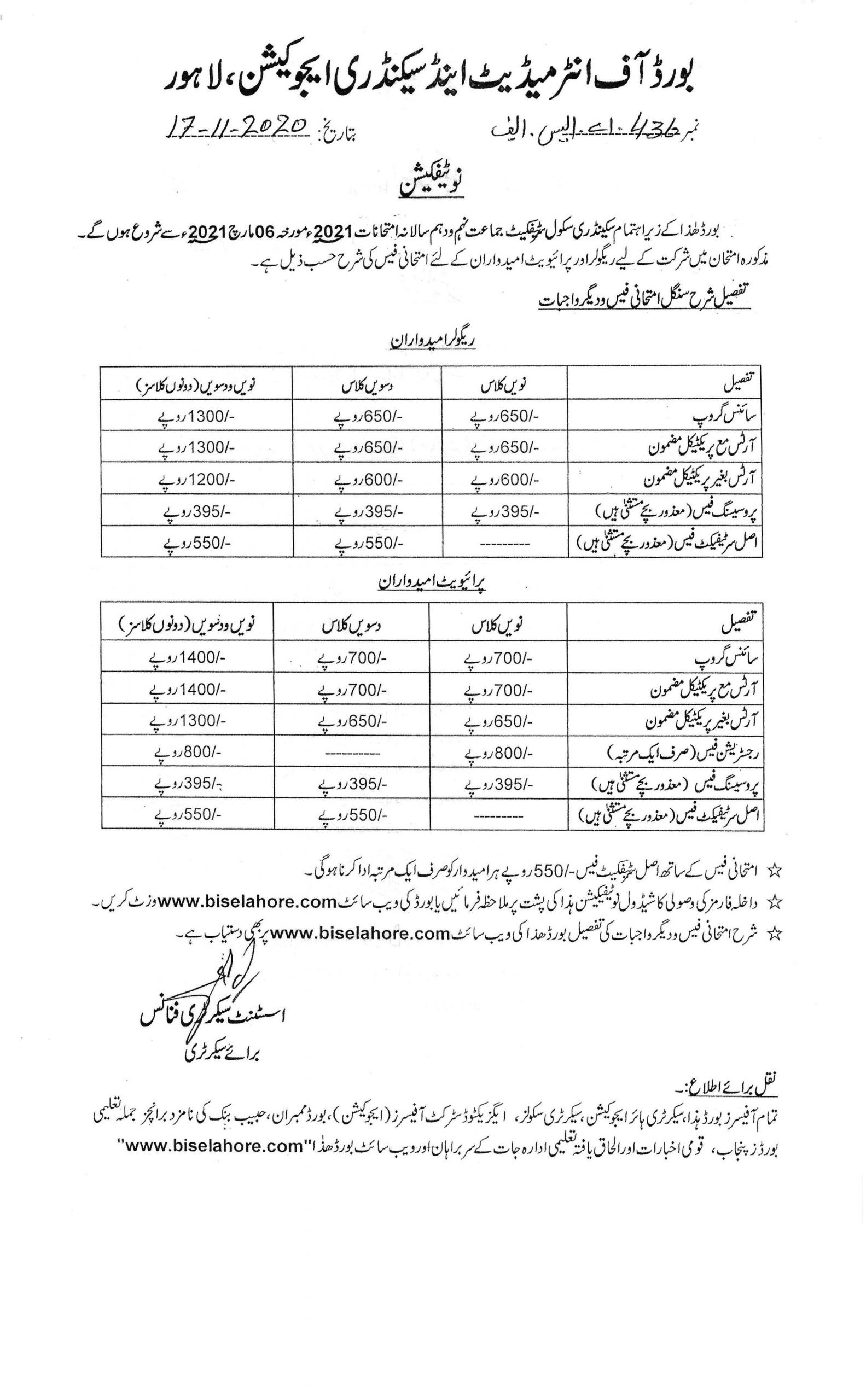 BISE Lahore Schedule of SSC Examinations 2021 and Admission Forms