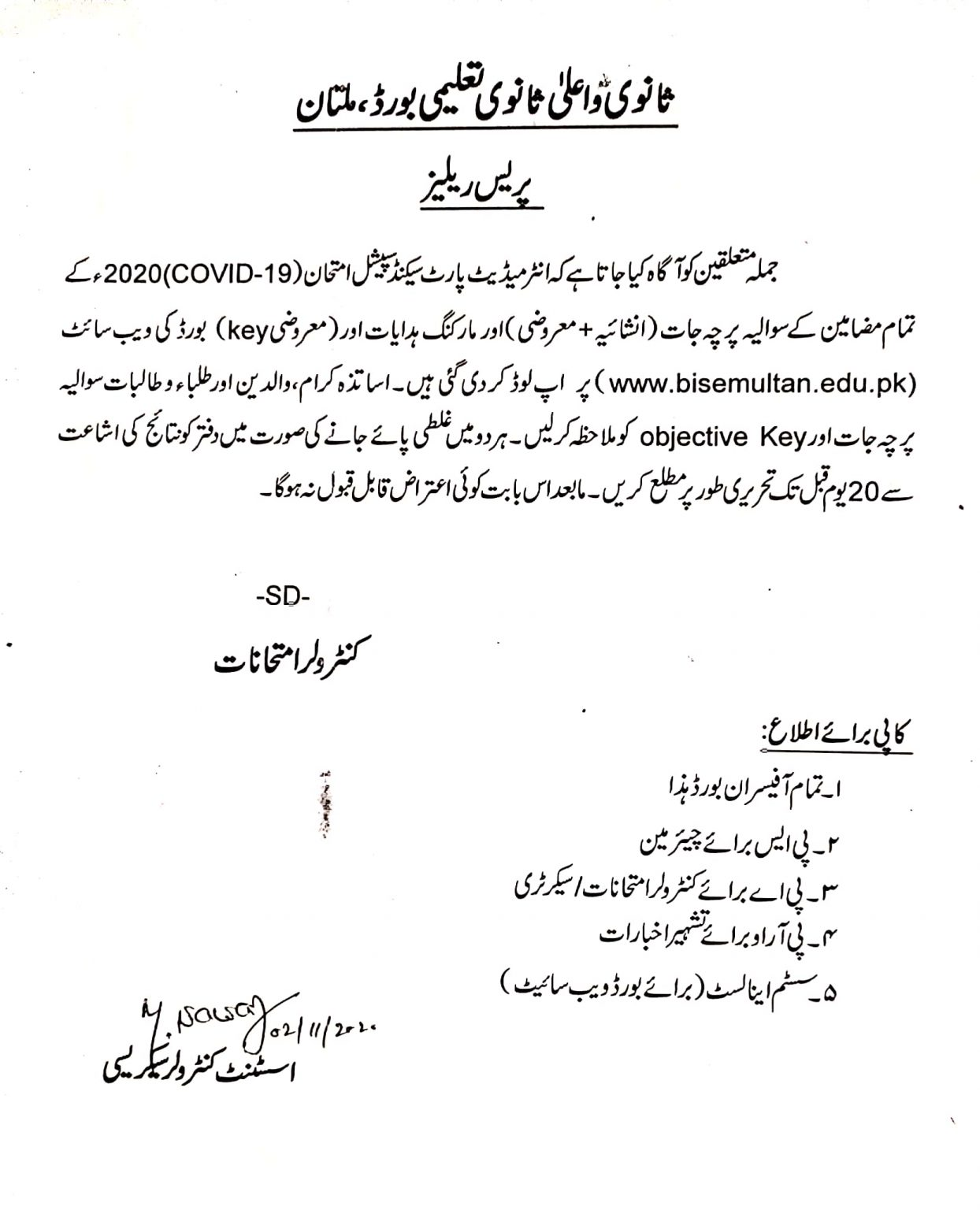 BISE Multan Answer Keys & Question Papers HSSC-II Special COVID-19 Exam 2020