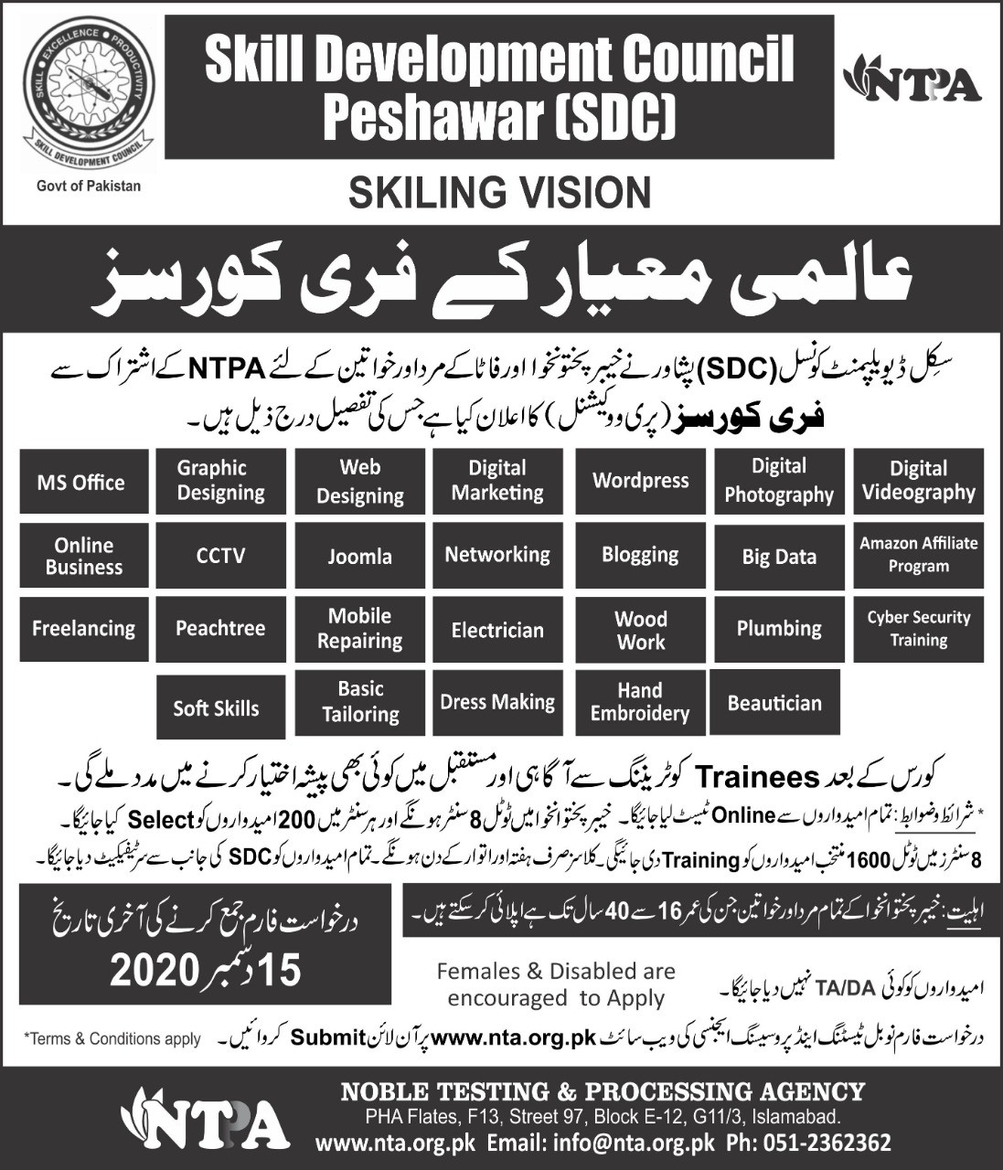 Free International Level Courses by Skill Development Council