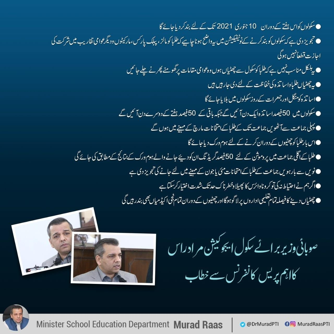 Holidays in Educational Institutions wef 26th Nov 2020 and Murad Raas Press Conference