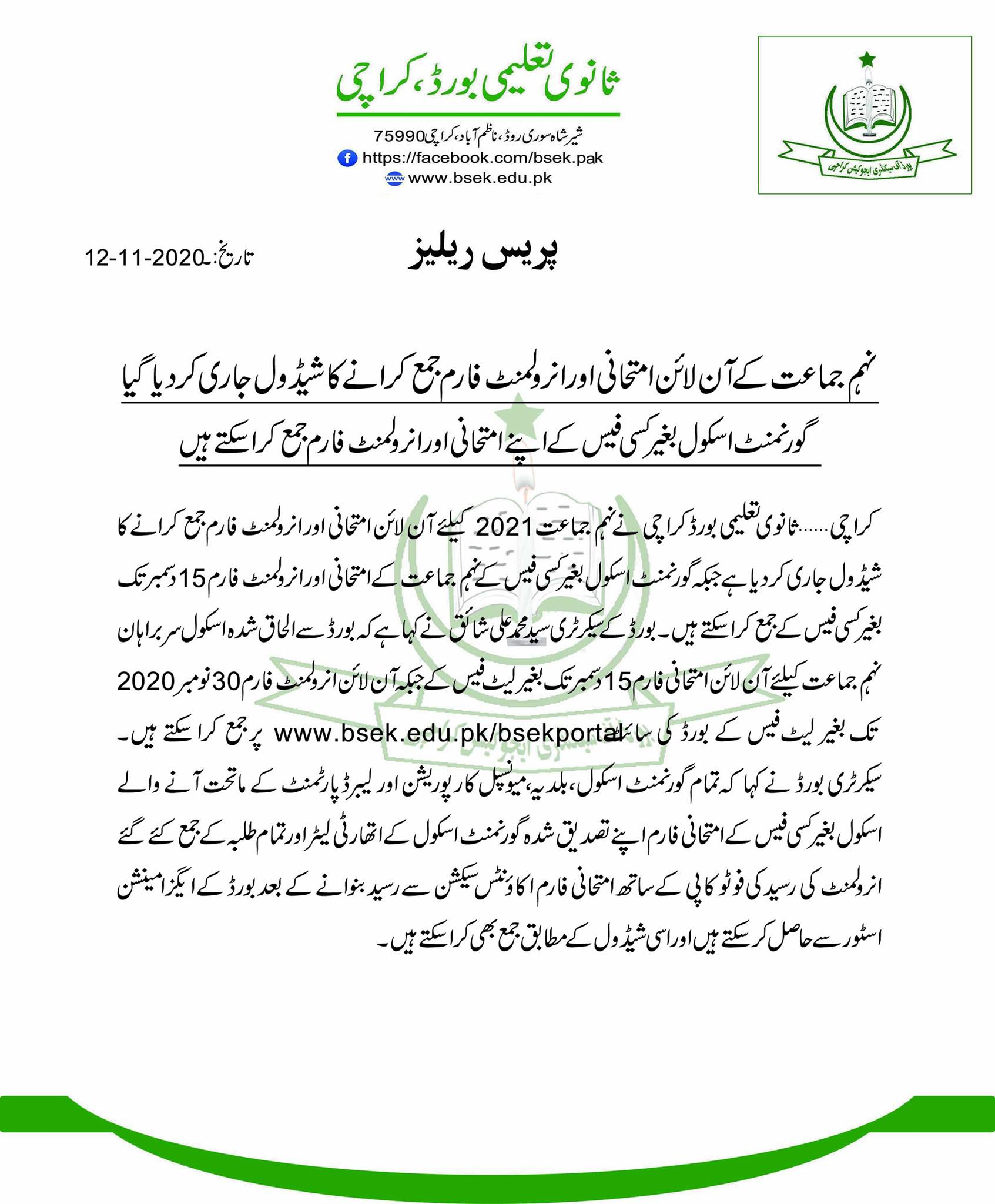 Online Examination and Enrollment Forms Schedule Class 9th BSEK Karachi