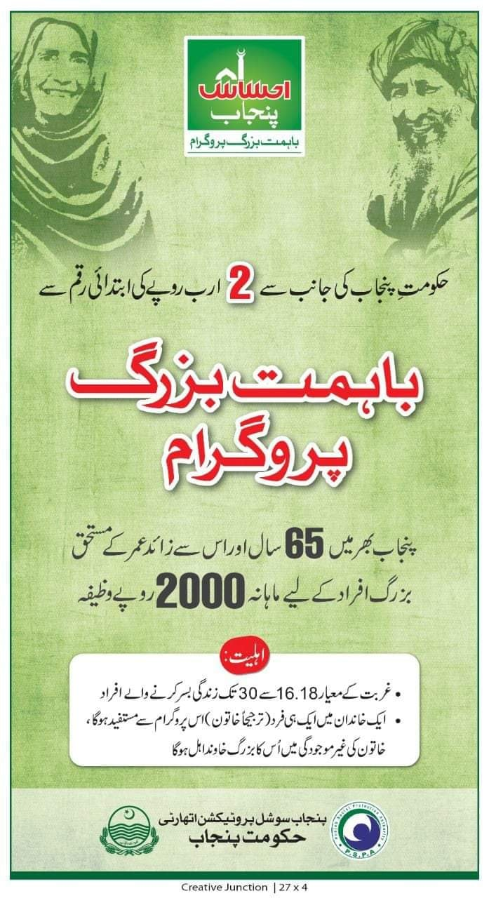 Punjab Govt Ba-Himmat Buzurg Program Rs. 2000- Per Month