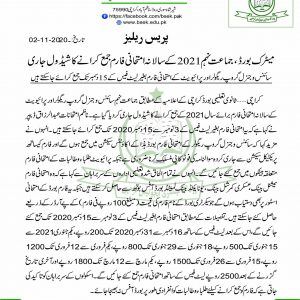 Schedule for Submission Examination Forms Matric Board Class 9th Annual Exam 2021 BSE Karachi