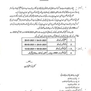 BISE Multan Schedule of Admission Forms Submission HSSC 2021 Annual Exams