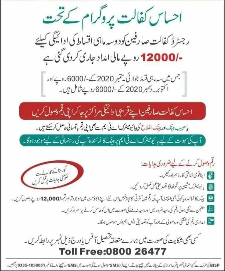 Ehsaas Kafalat Installment of Rs. 12000/- July to December 2020