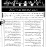 Invitation of Applications for Scholarships 2020-21 for Minorities Students (Sindh)