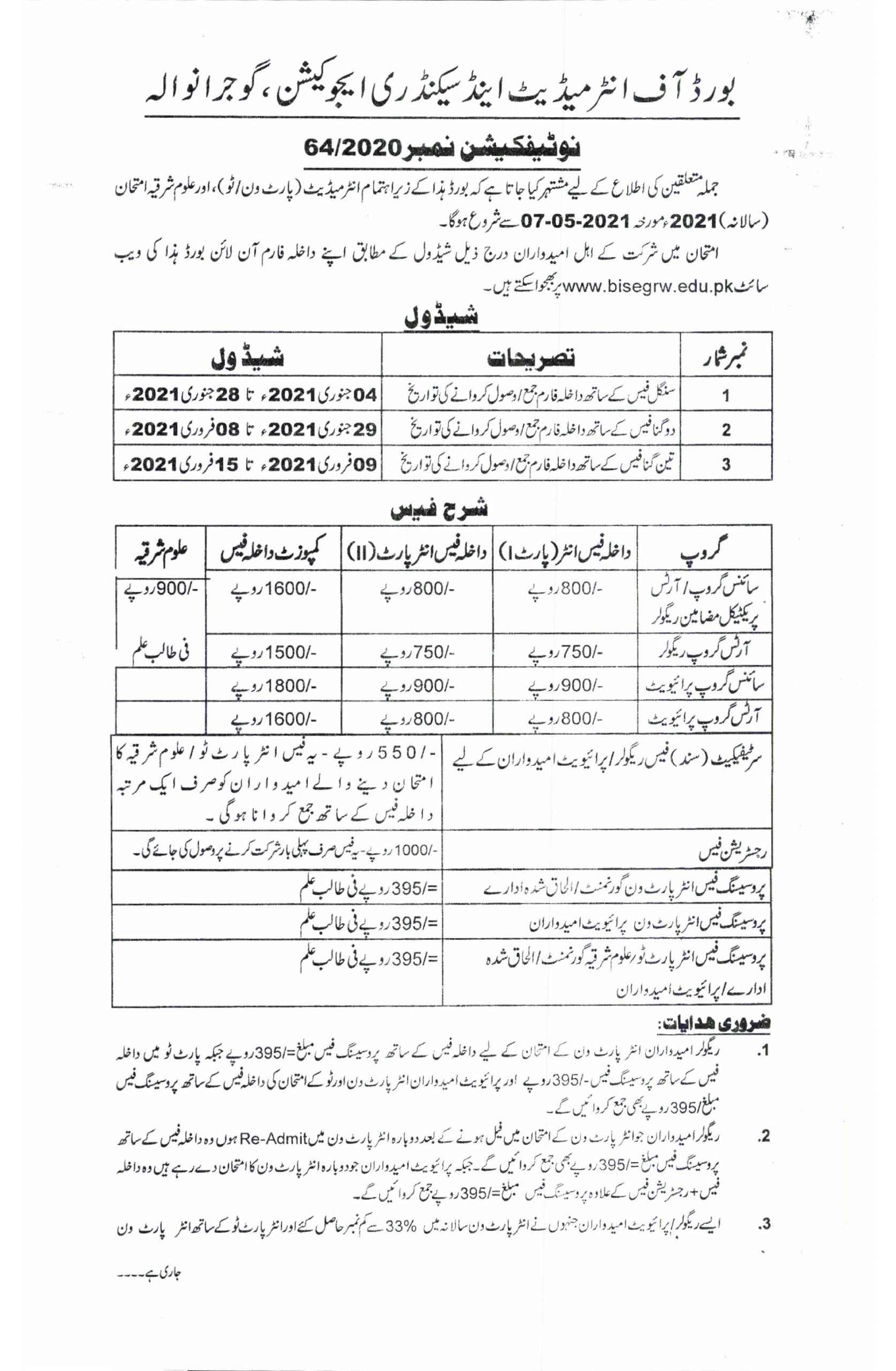 Online Admission Forms BISE Gujranwala for HSSC Annual Exams 2021