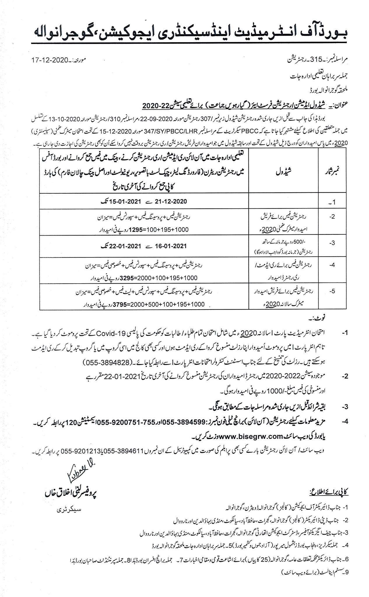 Schedule Registration 1st Year for Education Session 2020-22 Punjab