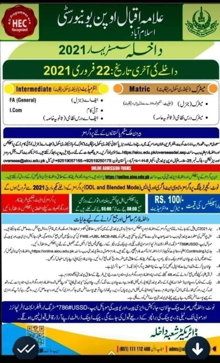 AIOU Islamabad Admission Semester Spring 2021