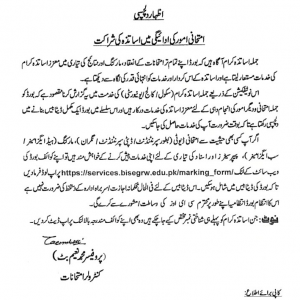 Examination Duty as Superintendent, Marking and Paper Setters 2021 BISE Gujranwala