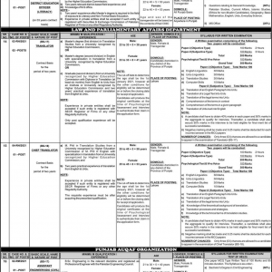 PPSC Jobs 2021 in Various Departments of Punjab