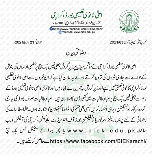 Clarification Regarding Closing of Educational Institutions Due to COVID-19