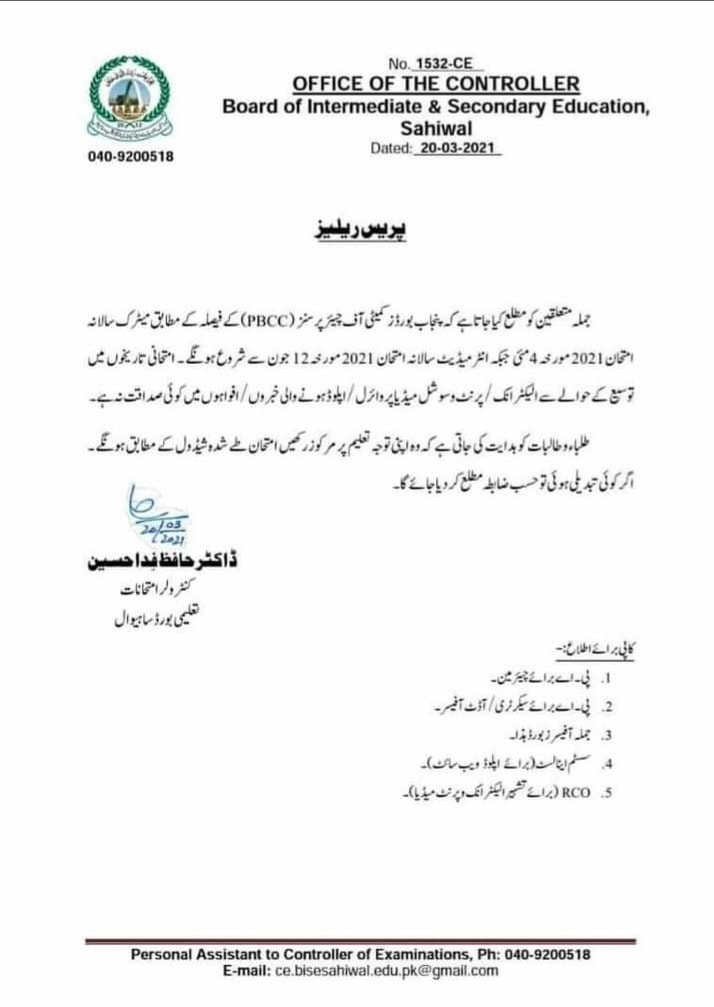 Sahiwal Board Clarification
