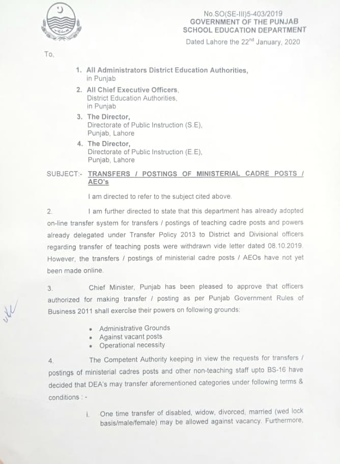 Transfer Posting of Ministerial Cadre Posts - Ministerial Staff Transfer Authority