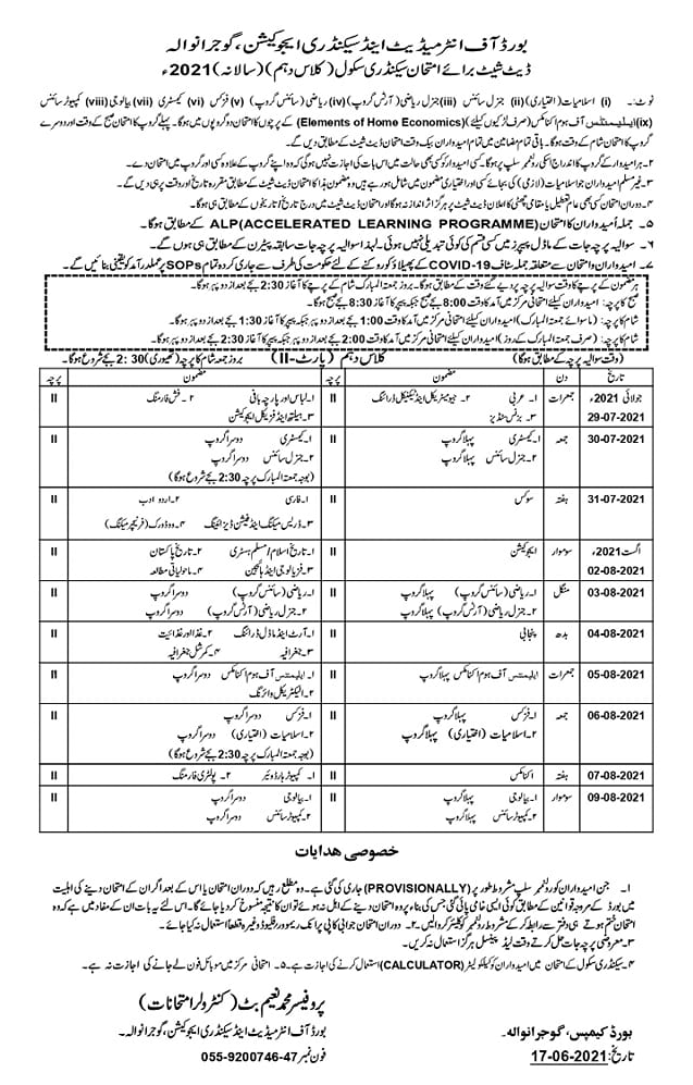 BISE Gujranwala Date Sheet 10th & 12th Class (HSSC-II) Annul Exams 2021