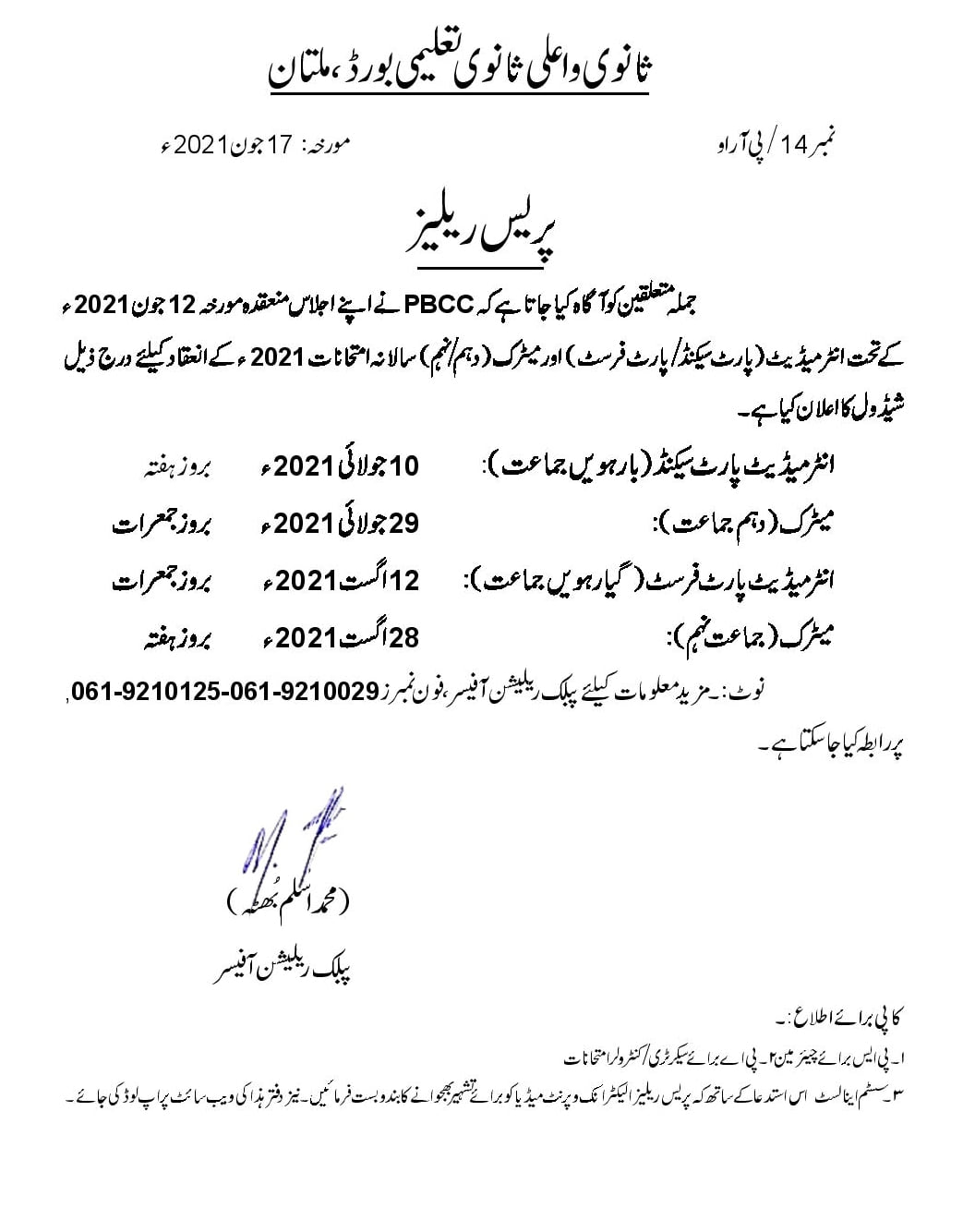 Revised Schedule of 9th, 10th, 11th and 12th Exams 2021 BISE Multan