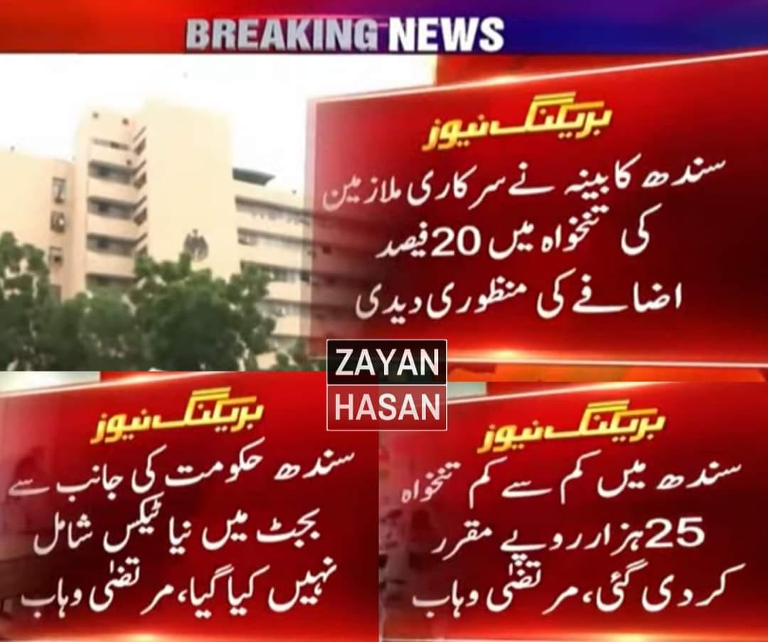 Sindh Cabinet Approved 20% Increase in Salary in Budget 2021-22