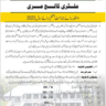 Admission Open Class 8th Military College Murree 2022