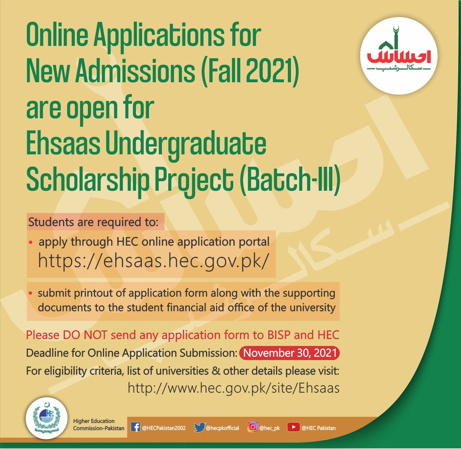 Apply Online for Ehsaas Undergraduate Scholarships New Admissions Fall 2021