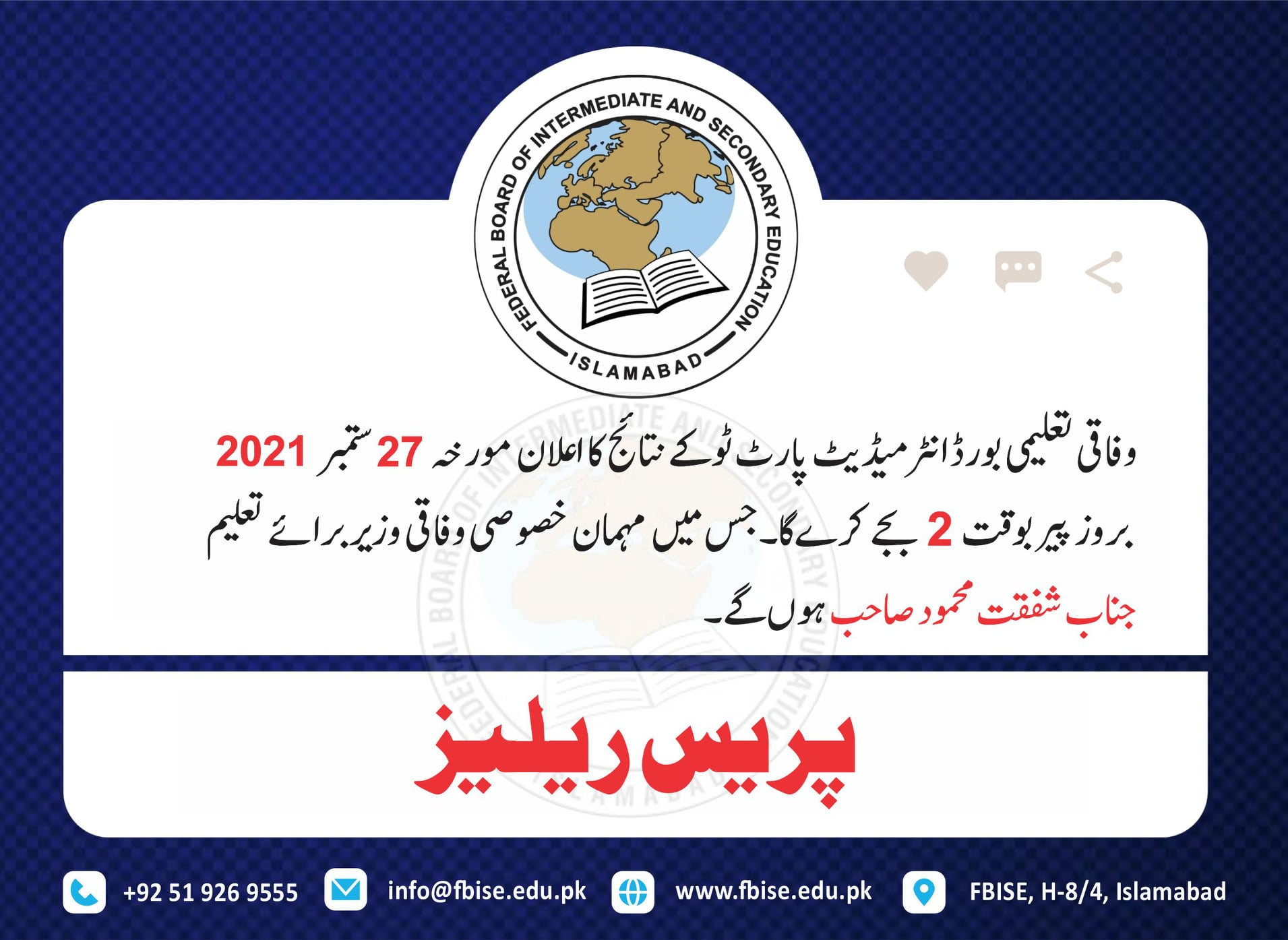 Date of Announcement of FBISE HSSC-II Annual Result 2021