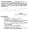 Extension Holidays in Schools/Colleges till 15th Sep 2021