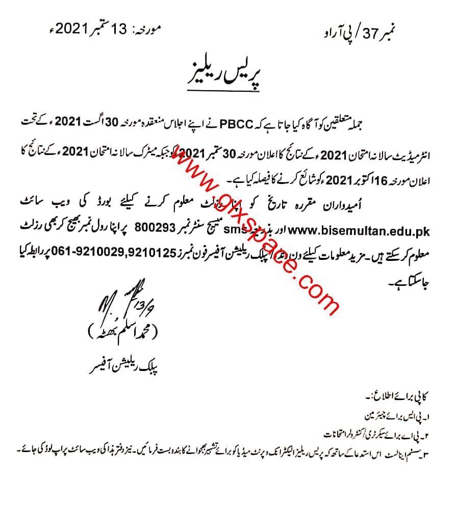 Final date of Announcement of SSC and HSSC Annual Result 2021 BISE Multan
